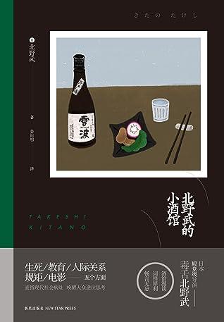 北野武的小酒馆 by Takeshi Kitano