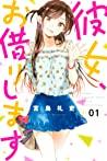 彼女、お借りします 1 [Kanojo, Okari shimasu 1] (Rent-A-Girlfriend, #1)
