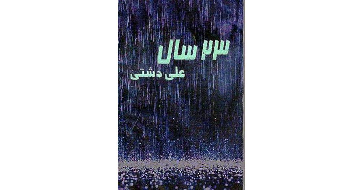 Iran Ali Dashti على دشتى کتاب 5