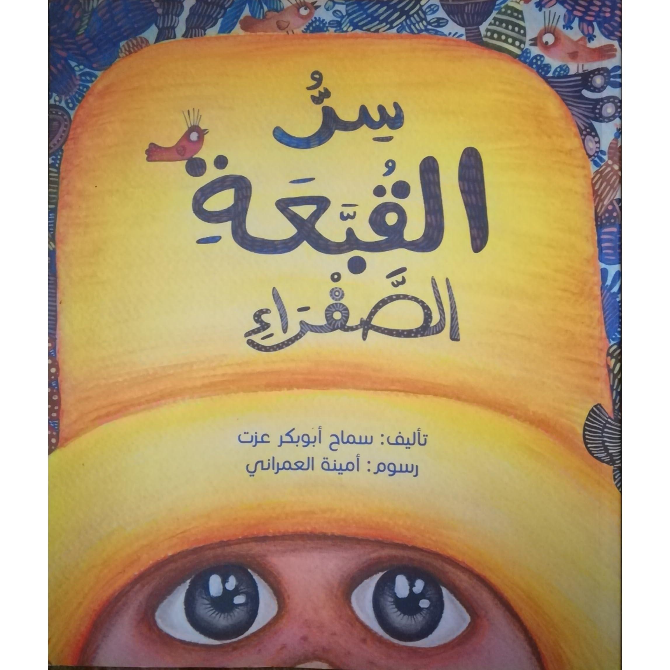 سر القبعة الصفراء By سماح أبو بكر عزت