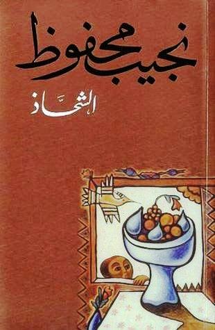 فـــــــدوى's review of الشحاذ