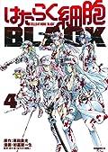はたらく細胞BLACK 4 [Hataraku Saibou BLACK 4]