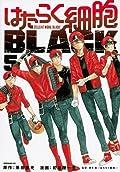 はたらく細胞BLACK 5 [Hataraku Saibou BLACK 5]