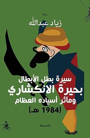 سيرة بطل الأبطال بحيرة الانكشاري ومآثر أسياده العظام (1984 هـ)