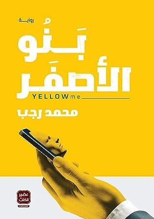 بنو الأصفر