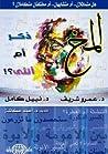المخ by عمرو شريف