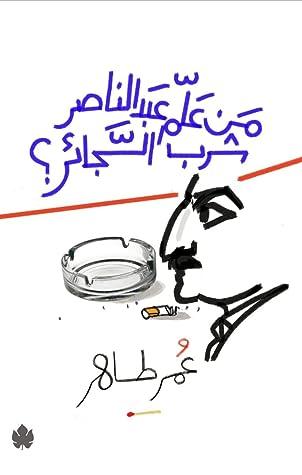 من علم عبد الناصر شرب السجائر؟