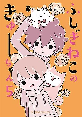 ふしぎねこのきゅーちゃん 5 [Fushigi Neko no Kyuu-chan 5]