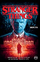 Stranger Things. Книга 2: Шоста