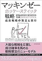 マッキンゼー ホッケースティック戦略: 成長戦略の策定と実行