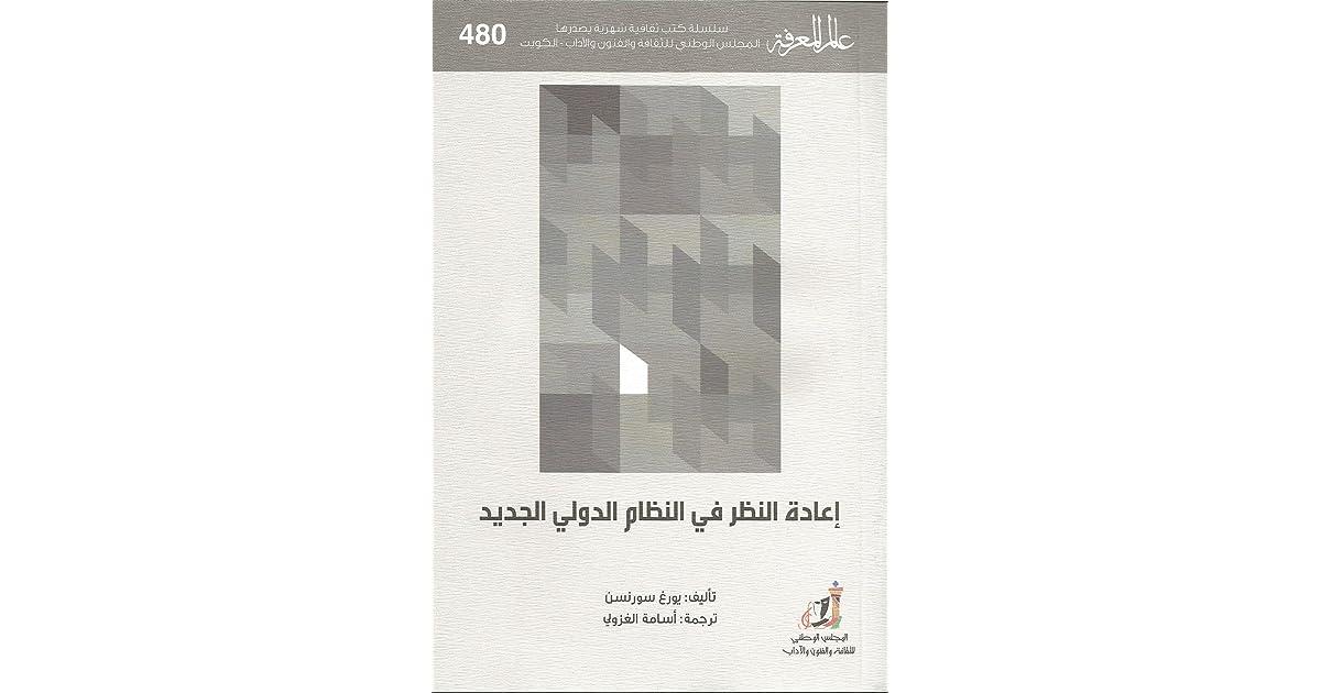 كتاب إعادة النظر في النظام العالمي الجديد