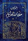 حكايات بعد النوم audiobook download free
