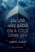 في بحر مظلم وبارد