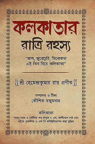 কলকাতার রাত্রি রহস্য by হেমেন্দ্রকুমার রায়