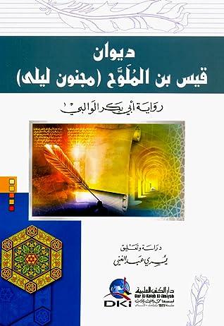 ديوان مجنون ليلى By قيس بن الملوح 4 Star Ratings