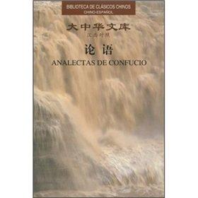 Analectas de Confucio - Biblioteca de clasicos chinos chino-espanol (Spanish and Chinese Edition)