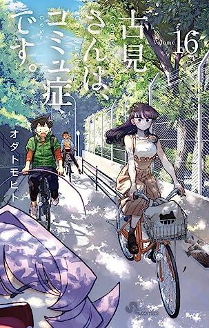 古見さんは、コミュ症です。 16 [Komi-san wa Komyushou Desu. 16] (Komi Can't Communicate, #16)