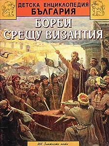 Борби срещу Византия
