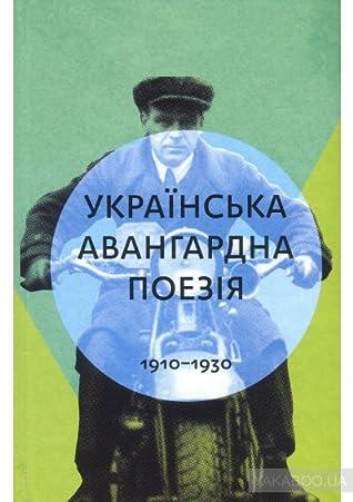 Українська авангардна поезія (1910 – 1930-ті роки) by Олег Коцарев
