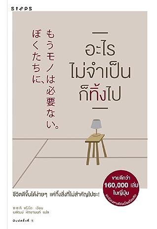 Goodbye, Things: The New Japanese Minimalism อะไรไม่จำเป็นก็ทิ้งไป