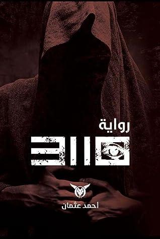 31 10 by أحمد  عثمان