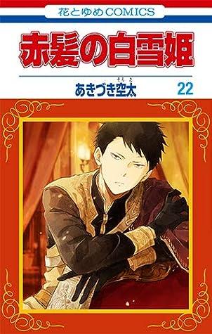 赤髪の白雪姫 22 [Akagami no Shirayukihime 22] (Snow White with the Red Hair, #22)