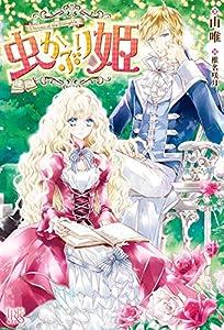 Bibliophile Princess: Volume 1