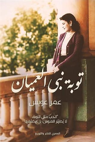 توبة نبي العميان by عمر عويس