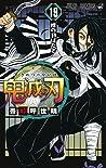 鬼滅の刃 19 [Kimetsu no Yaiba 19] (Kimetsu no Yaiba, #19)