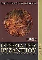 Ιστορία του Βυζαντίου