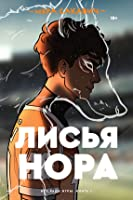 Лисья нора (All for the Game, #1)
