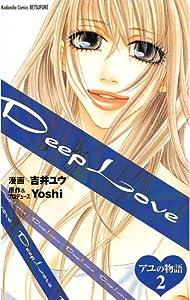 Deep Love: Ayu's Story, Volume 2