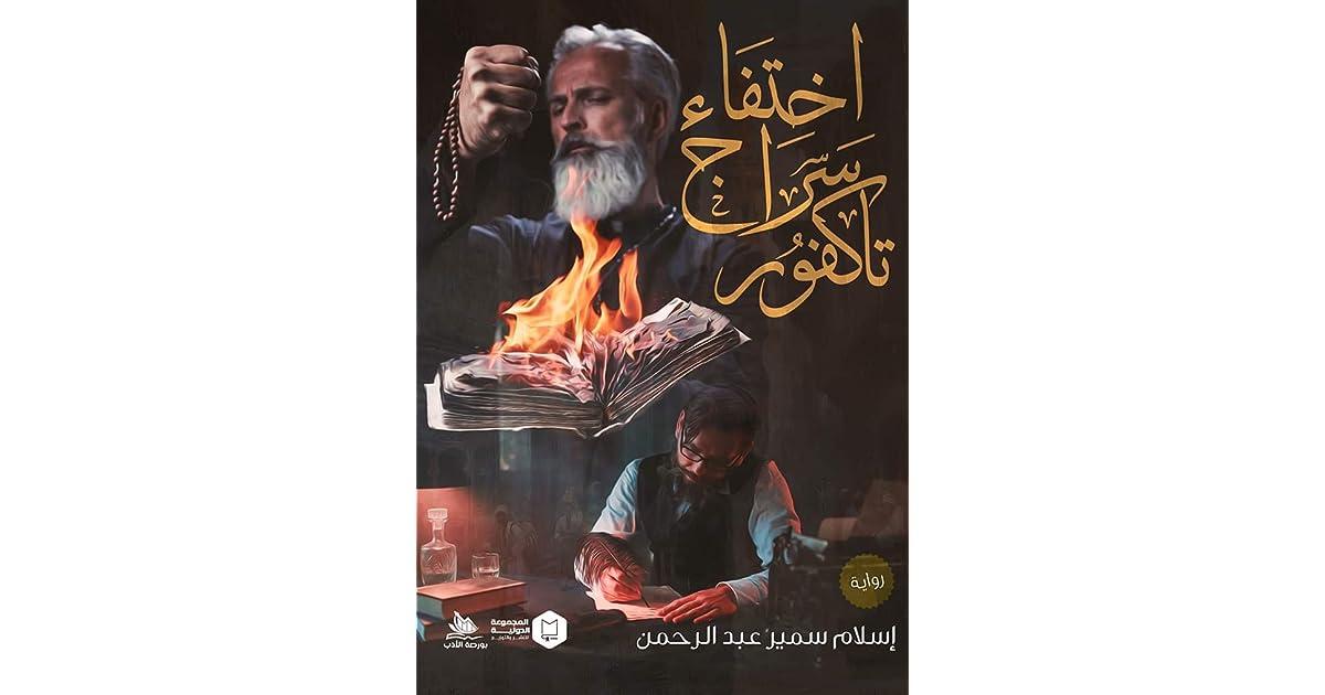 اختفاء سراج تاكفور by إسلام سمير عبدالرحمن
