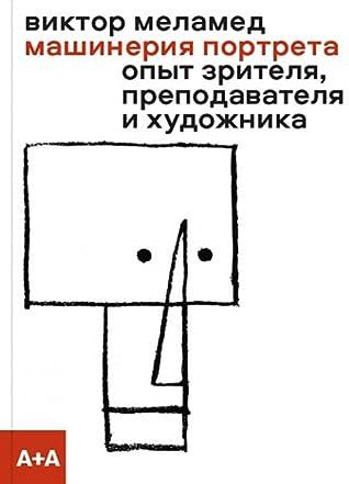 Машинерия портрета. Опыт зрителя, преподавателя и художника by Виктор Меламед