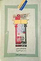 در باب تاریخ الحاد در اسلام
