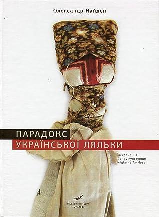 Парадокс української ляльки. Українська народна лялька у світ... by Олександр Найден