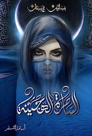 الساحرة الهجينة - بساتين عربستان 5