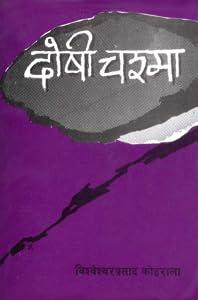 दोषी चश्मा [Doshi Chashma]