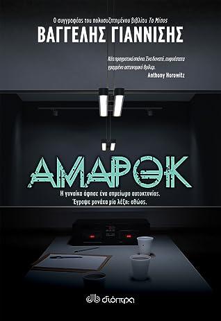 Αμαρόκ by Vagelis Giannisis
