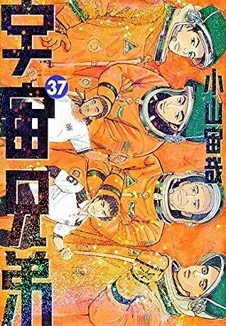 宇宙兄弟 37 [Uchuu Kyoudai 37] (Space Brothers, #37)