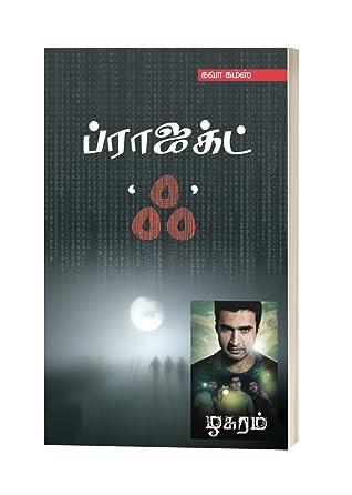 ப்ராஜக்ட் ஃ - Project AK: Tamil Historical Fiction