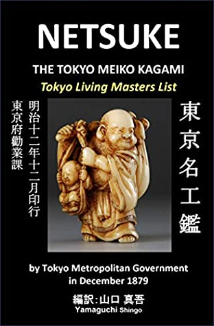 THE TOKYO MEIKO KAGAMI: Tokyo Living Masters List by Tokyo Metropolitan Government in December 1879 with English translation: Historic record of prominent 52 Netsuke carvers