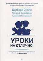 Уроки на отлично! Как научить ребёнка заниматься самостоятельно и с удовольствием