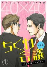 40×40ちくわ会議 [40 x 40 Chikuwa Kaigi]