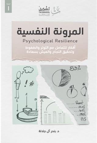 المرونة النفسية pdf بندر آل جلالة