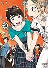 付き合ってあげてもいいかな 3 [Tsukiatte Agete mo Ii ka na 3] (How Do We Relationship?, #3)