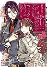 異世界に救世主として喚ばれましたが、アラサーには無理なので、ひっそりブックカフェ始めました。 1 [Isekai ni Kyuuseishu to shite Yobaremashita ga, Around 30 ni wa Muri na no de, hissori Book Café Hajimemashita. 1] (Savior's BOOKCAFE Story in Another world [Manga], #1)