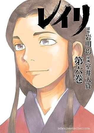 レイリ 6 by Hitoshi Iwaaki