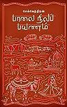 பாலை நிலப் பயணம்: Palai Nila Payanam (செல்வேந்திரன் பயண நூல் வரிசை Book 1)