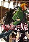 魔法使いの嫁 13 [Mahou Tsukai no Yome 13] (The Ancient Magus' Bride, #13)